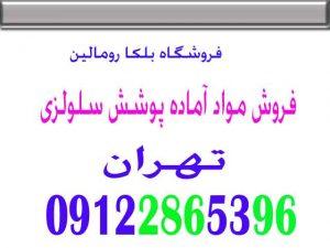 مرکز خرید پوشش سلولزی در تهران