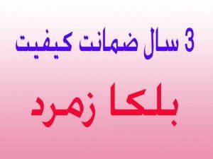 خرید رومالین و بلکا در تهران و کرج