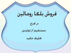 فروش بلکارومالین در مهرشهرکرج